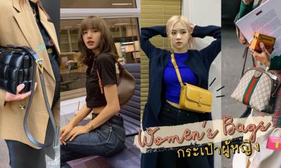 """""""10 กระเป๋า แบรนด์ดัง 2021"""" ยอดนิยมสำหรับสาว ๆ"""