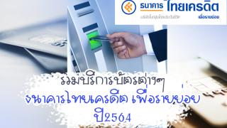 รวมบริการบัตรต่างๆ ธนาคารไทยเครดิต เพื่อรายย่อย ปี 2564