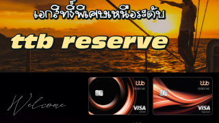 ทีทีบี รีเซิร์ฟ (ttb reserve) เอกสิทธิ์พิเศษเหนือระดับ ผู้มีเงินฝาก ตั้งแต่ 5 ล้านบาทขึ้นไป