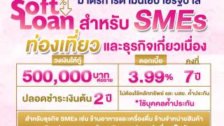 สินเชื่อดอกเบี้ยต่ำเพื่อ SMEs ท่องเที่ยวและธุรกิจเกี่ยวเนื่อง
