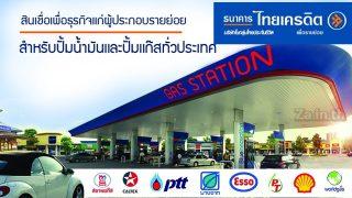 สินเชื่อ SME เพื่อผู้ประกอบการ ปั๊มน้ำมันและปั๊มแก๊ส สร้างโอกาสขยายธุรกิจ