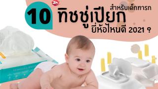 แนะนำ 10 ทิชชู่เปียกเช็ดทำความสะอาด ผิวเด็กทารก สูตรอ่อนโยน ไม่ระคายเคืองต่อผิว ยี่ห้อไหนดี 2021