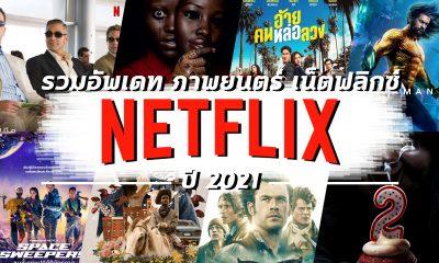 รวมอัพเดท หนังใหม่ Netflix 2021 สุดฮิต คอรักภาพยนตร์ต้องห้ามพลาด