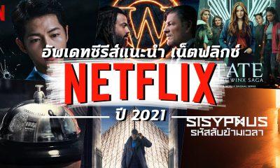 อัพเดท ซีรีส์แนะนำ บน Netflix ปี 2021 ยอดนิยม ทั้งซีรีส์เกาหลี ไทย และต่างประเทศ ครบทุกรส