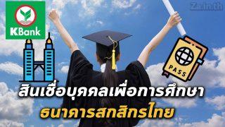 สินเชื่อบุคคลเพื่อการศึกษากสิกรไทย การศึกษาไม่สะดุด พร้อมก้าวสู่ความสำเร็จ