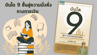 แนะนำหนังสือ บันได 9 ขั้นสู่ความมั่งคั่งทางการเงิน สำหรับมือใหม่เริ่มต้นลงทุน