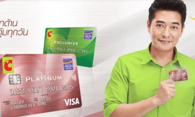 บัตรสินเชื่ออิออน บิ๊กซี เอ็กซ์คลูซีฟ สำหรับลูกค้าบิ๊กซีตัวยงที่ต้องการเพิ่มสภาพคล่องทางการเงิน