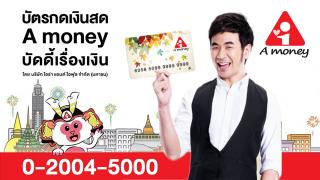 บัตรกดเงินสด A money รายได้น้อย 5,000 บาท สมัครง่าย อนุมัติไว รับบัตรทันที