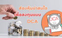 ส่อง 5 ข้อมูลหุ้น ที่น่าสนใจเพื่อการลงทุนแบบ DCA