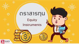 ความรู้พื้นฐานนักลงทุนมือใหม่ : ตราสารทุน (Equity Instruments)
