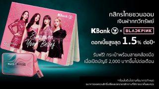 เงินฝากทวีทรัพย์ KBank x BLACKPINK ดอกเบี้ยสูงสุด 1.50% ต่อปี
