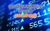 ภาพรวมตลาดหุ้นไทย ปิดปลายสัปดาห์ 27 ธ.ค.62 และทิศทาง 2563