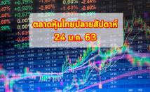 ภาพรวมตลาดหุ้นไทย ปิดปลายสัปดาห์ 24 ม.ค.63 และปัจจัยสำคัญสัปดาห์