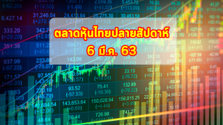 ภาพรวมตลาดหุ้นไทย ปิดปลายสัปดาห์ 6 มี.ค.63 และปัจจัยสำคัญสัปดาห์