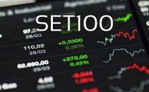 ความรู้พื้นฐานนักลงทุนมือใหม่ SET100 มูลค่า+สภาพคล่องสูง