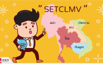 SETCLMV ดัชนีของธุรกิจเติบโตกับตลาด กัมพูชา ลาว พม่า เวียดนาม