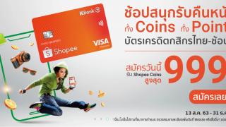 บัตรเครดิตกสิกรไทย – ช้อปปี้ สมัครและใช้ ได้รับเงินคืนสูงสุด 999 คอยน์