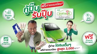 สินเชื่อรถช่วยได้กสิกรไทย วงเงินสูง ผ่อนยาว ดอกต่ำ