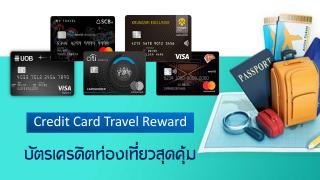 5 บัตรเครดิต ที่เหมาะสำหรับผู้รักการเดินทาง ท่องเที่ยวสุ้ดคุ้มกับสิทธิประโยชน์มากมาย