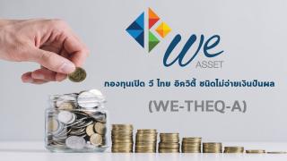 โอกาสเติบโต กับหุ้นไทยคุณภาพดี กับ กองทุนเปิด วี ไทย อิควิตี้ ชนิดไม่จ่ายเงินปันผล