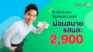 สินเชื่อเงินด่วน Xpress Loan สมัครง่าย เอกสารน้อย รับเงินก้อนพร้อมใช้ ผ่อนสบาย
