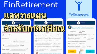 FinRetirement แอพวางแผนสำหรับการเกษียณ สร้างเส้นทางการเงินให้ชัดเจน