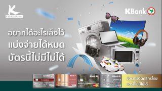 แบ่งจ่าย เลือกได้ ไม่ต้องรอโปร กับบัตรเครดิตกสิกรไทย