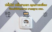 10 ปลั๊กไฟ ปลั๊กสามตา ยี่ห้อไหนดี คุณภาพเยี่ยม ป้องกันไฟกระชาก มาตรฐาน มอก. 2021