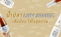 10 น้ำปลา โลว์โซเดียม ยี่ห้อไหนดี 2021 เค็มน้อย ใส่ใจสุขภาพ