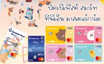 แนะนำ 3 บัตรเดบิตมาสเตอร์การ์ด ธนาคารกรุงเทพ หลากหลายสไตล์บัตร จัดให้ตามสไตล์คุณ