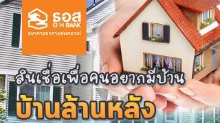 โครงการบ้านล้านหลัง โดยธนาคารอาคารสงเคราะห์ สินเชื่อเพื่อคนไทยที่อยากมีบ้าน