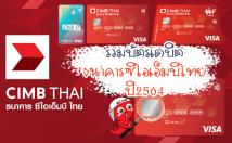 รวมบัตรเดบิตซีไอเอ็มบีไทย ปี 2564 บัตรเดบิตมาตรฐานชิปการ์ดไทย