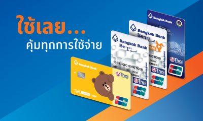 แนะนำ 4 บัตรเดบิตยูเนี่ยนเพย์ ธนาคารกรุงเทพ บัตรบีเฟิสต์ สมาร์ท หลากหลายสไตล์บัตร จัดให้ตามสไตล์คุณ