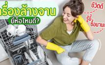 แนะนำ 10 เครื่องล้างจาน ยี่ห้อไหนดี ล้างคราบสะอาดหมดจด ใช้งานง่าย ราคาไม่แพง 2021