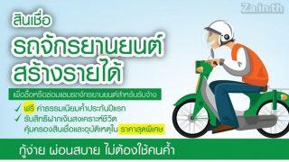 สินเชื่อรถจักรยานยนต์สร้างรายได้ ธนาคารเพื่อการเกษตรและสหกรณ์การเกษตร
