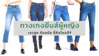 10 กางเกงยีนส์ผู้หญิง เอวสูง ทันสมัย ยี่ห้อไหนดี 2021