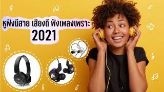 10 หูฟังมีสาย ยี่ห้อไหนดี 2021 เสียงดี ฟังเพลงเพราะ