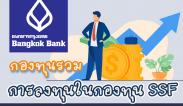 รวมกองทุนรวม เพื่อการลงทุนในกองทุน SSF ธนาคารกรุงเทพ