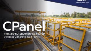 ซีแพนเนล (CPANEL) เข้าซื้อขายในตลาดหลักทรัพย์เอ็ม เอ ไอ