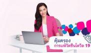 แนะนำ 3 ประกันสุขภาพความคุ้มครองสุขภาพเมืองไทยประกันชีวิต อีลิท เฮลท์ ดี เฮลท์ เหมาจ่ายเอ็กซ์ตร้า
