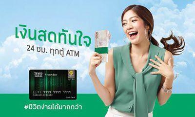บัตรสินเชื่อเทสโก้ โลตัส พรีเมียร์ บัตรสินเชื่อผ่อนสินค้า 0% ตลอดทั้งปี พร้อมรับวงเงินพร้อมใช้
