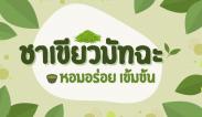 10 ชาเขียว มัทฉะ ยี่ห้อไหนดี หอมอร่อย เข้มข้น ดื่มง่ายไม่อ้วน 2021