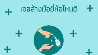 10 เจลล้างมือ ยี่ห้อไหนดี 2021 ล้างสะอาด ขจัดเชื้อโรค