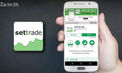 แนะนำแอปพลิเคชั่น Settrade แอพผู้ช่วยการลงทุนทางการเงิน
