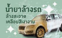 10 น้ำยาล้างรถ ยี่ห้อไหนดี เคลือบสีเงางาม ลบรอยขีดข่วน 2021