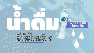 10 น้ำดื่ม ยี่ห้อไหนดี 2021 ใสสะอาด ปลอดภัย