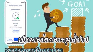 เปิดพอร์ตกองทุนทั่วไป เพื่อการลงทุนกับ ธนาคารทหารไทยธนชาต