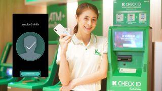 เปิดบัญชีออนไลน์พร้อมสมัคร K PLUS สะดวกสบายง่ายๆ กับธนาคารกสิกรไทย สำหรับคนที่ไม่เคยมี K-PLUS