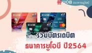 รวมบัตรเดบิตธนาคารยูโอบี ที่มาพร้อมสิทธิประโยชน์มากมาย ในปี 2564