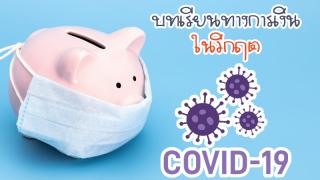 วิเคราะห์บทเรียน ทางการเงิน จากวิกฤตไวรัสโควิด-19